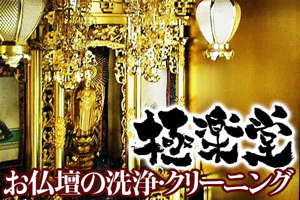 bnr_gokurakudo_3x2.jpg